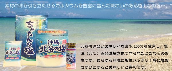 sio_yamatyu_new
