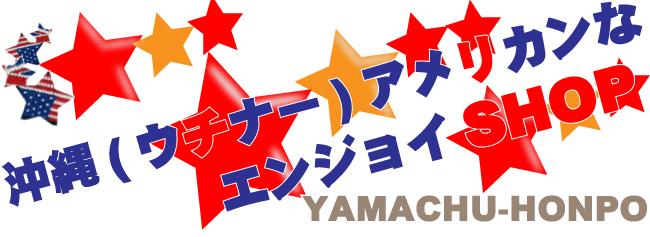 yama_top1