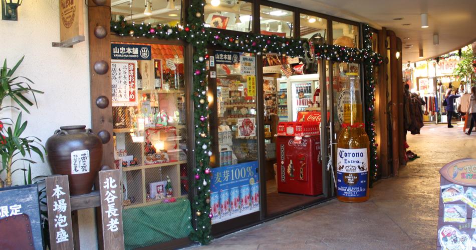 山忠本舗店舗
