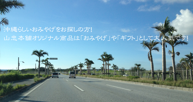 山忠本舗オリジナル おみやげ ギフト